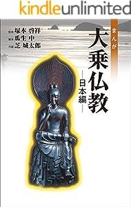 まんが大乗仏教 3巻 表紙画像