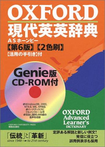 OXFORD現代英英辞典 第6版 Genie版 [CD-ROM付]