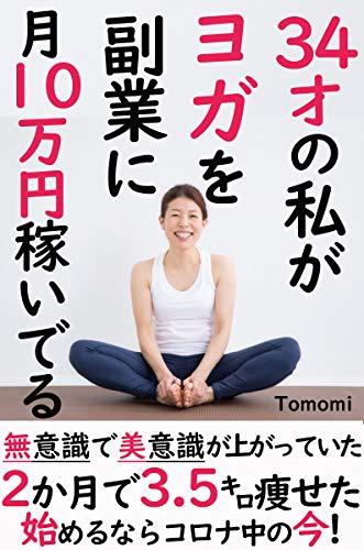yoga yogi my yoga kasegu business: diet beauty tennshoku job (Japanese Edition)