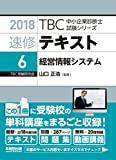 速修テキスト〈6〉経営情報システム〈2018年版〉 ((別冊)テーマ別過去問集・択一問題付 TBC中小企業診断士試験シリーズ)