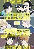 NEONTOWN第1話 (ハルト)