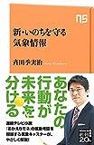 新・いのちを守る気象情報 (NHK出版新書 654)