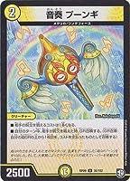 デュエルマスターズ新9弾/DMRP-09/35/U/音奏 プーンギ