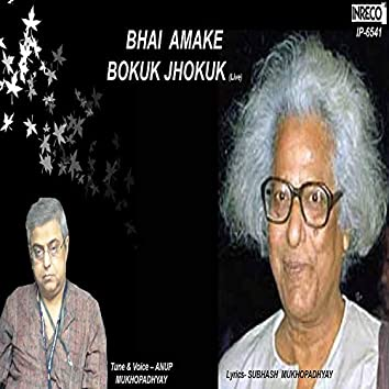 Bhai Amake Bokuk Jhokuk