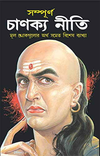सम्पूर्ण चाणक्य नीति (बांग्ला) (दो रंगों में) Sampurna Chanakya Neeti (Bangala) (Do Rangon Mein) (Bangala Edition) | Adhyatm Evam Neetishastra