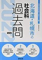 北海道・札幌市の社会科過去問 2022年度版 (北海道の教員採用試験「過去問」シリーズ)