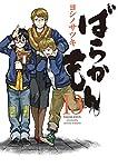 ばらかもん(13) (ガンガンコミックスONLINE)
