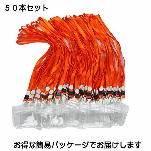 モノボックスジャパン ネームホルダー カードホルダー 50セット 首掛けイベント用 防水機能 50name-or (オレンジ)