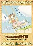 アルプスの少女ハイジ リマスターDVD-BOX[DVD]