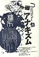 アナキズム 第13号 特集:権力