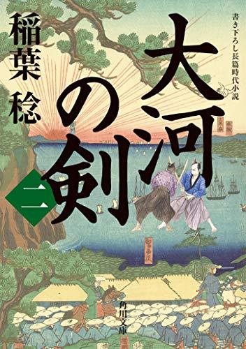 大河の剣(二) (角川文庫)の詳細を見る