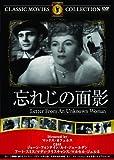 忘れじの面影 [DVD] image