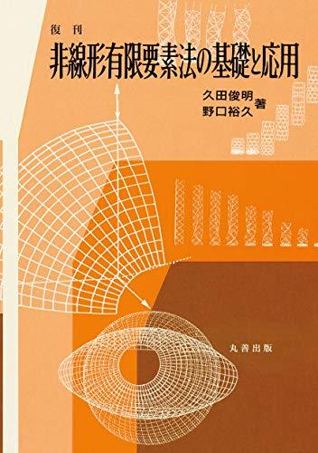 復刊 非線形有限要素法の基礎と応用の詳細を見る