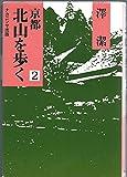 京都北山を歩く—地名語源・歴史伝承と民俗をたずねて (2)