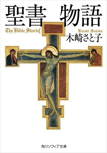 聖書物語 (角川ソフィア文庫)