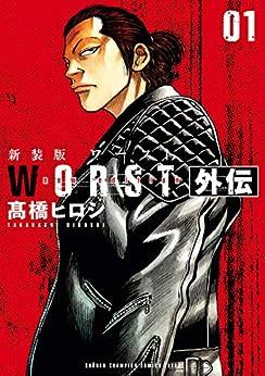 [高橋ヒロシ]の新装版 WORST外伝 1 (少年チャンピオン・コミックス エクストラ)