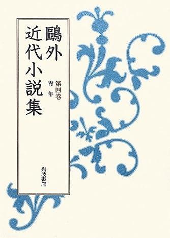第4巻 青年 (鴎外近代小説集)