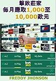 打敗書商: 使用此方法每月可賺取1,000到10,000歐元,贏得90%的賭注(有效性測試)30年的經驗 (Traditional Chinese Edition)