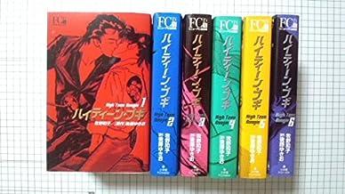 ハイティーン・ブギ コミック 全6巻完結セット (フラワーコミックス・デラックス)