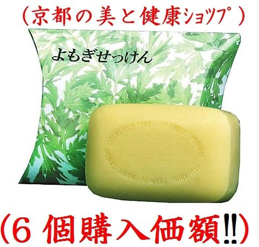 六助言塩マミーサンゴソープAよもぎ石鹸95g(6個購入価額)