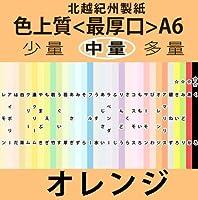 北越紀州色上質A6Y<最厚口>[オレンジ](800枚)