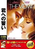 君への誓い [DVD] image