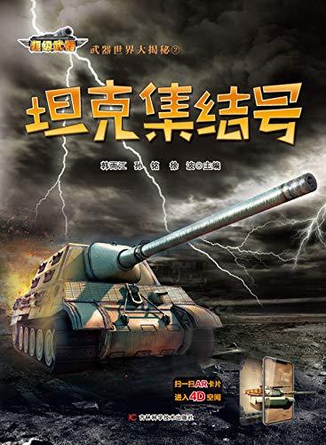 坦克集结号 (English Edition)