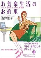 「お気楽生活」のお約束 ホンネで考えた女の人生設計