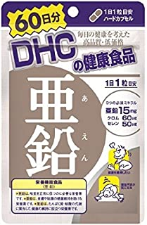 【DHC】亜鉛 60日分 (60粒) ×10個セット