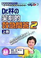 Dr.林の笑劇的救急問答 2 (上巻) ケアネットDVD