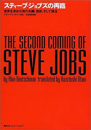 スティーブ・ジョブズの再臨―世界を求めた男の失脚、挫折、そして復活