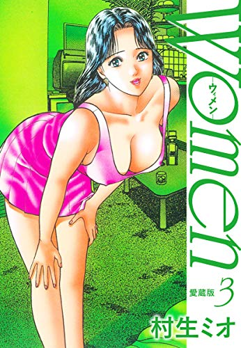 Women -ウィメン- 愛蔵版 3