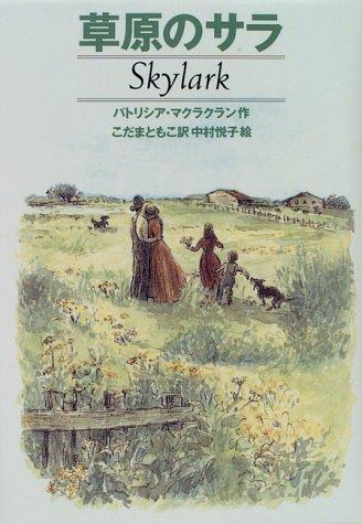 草原のサラ