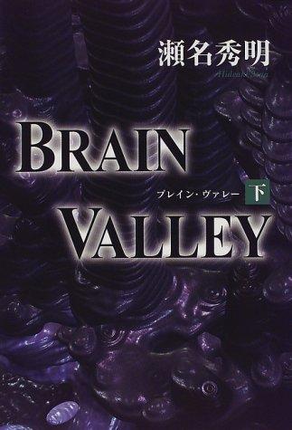 BRAIN VALLEY〈下〉