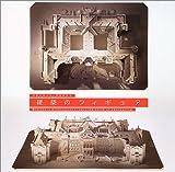 建築のフィギュア (INAX BOOKLET)