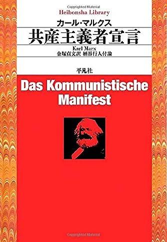 共産主義者宣言 (平凡社ライブラリー)