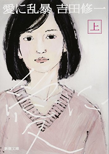 愛に乱暴(上) (新潮文庫)
