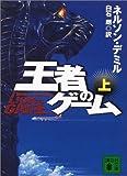 王者のゲーム(上) (講談社文庫)