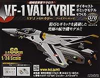 マクロスVF-1バルキリーをつくる(78) 2021年 8/4 号 [雑誌]