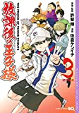 放課後の王子様 3 (ジャンプコミックス)