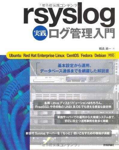 rsyslog 実践ログ管理入門
