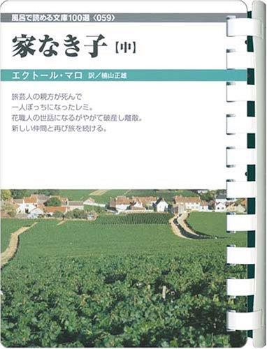 家なき子(中) (お風呂で読む文庫 59)の詳細を見る