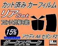 A.P.O(エーピーオー) リア (b) アウディ A6 セダン F2 (15%) カット済み カーフィルム F2DLZF アウディ