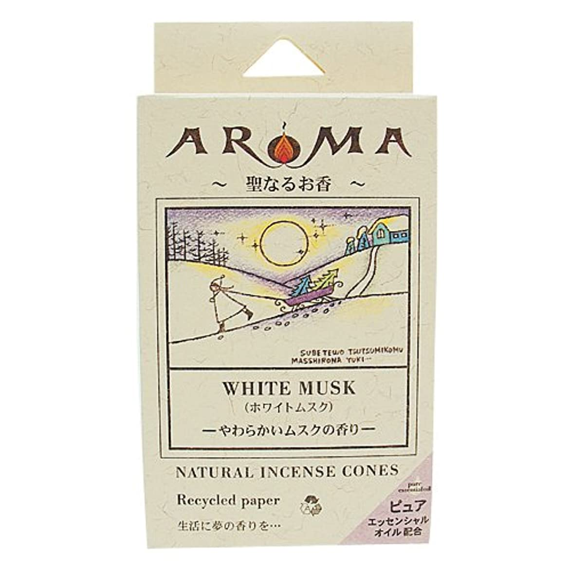 綺麗な理想的には花に水をやるアロマ香 ホワイトムスク 16粒(コーンタイプインセンス 1粒の燃焼時間約20分 やわらかいムスクの香り)
