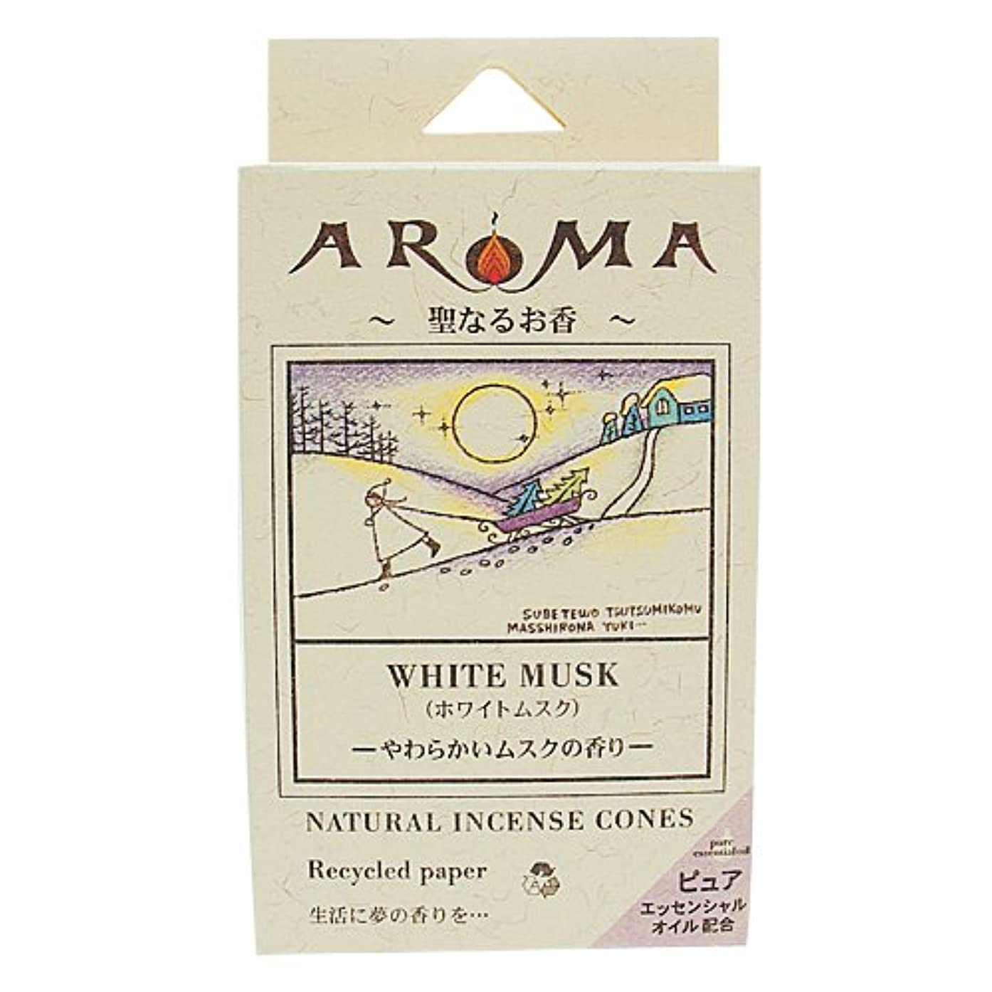 整然とした換気するクレデンシャルアロマ香 ホワイトムスク 16粒(コーンタイプインセンス 1粒の燃焼時間約20分 やわらかいムスクの香り)