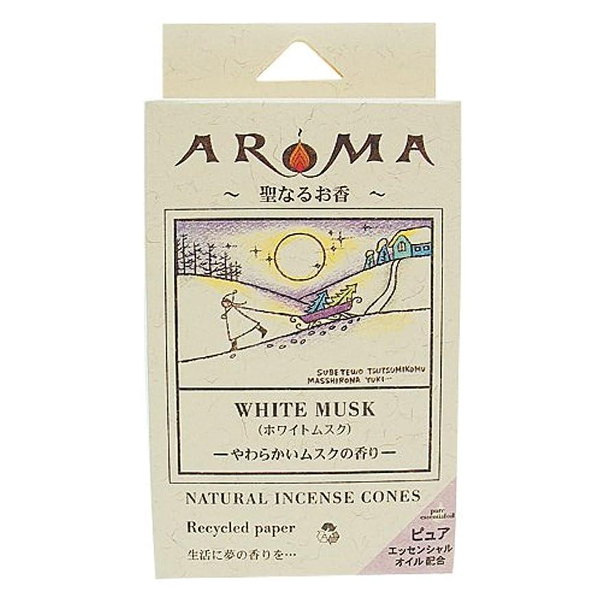 便益ガウン定期的にアロマ香 ホワイトムスク 16粒(コーンタイプインセンス 1粒の燃焼時間約20分 やわらかいムスクの香り)