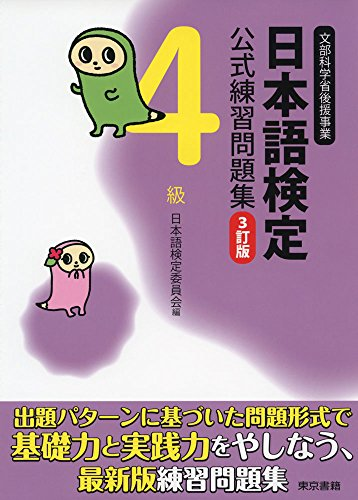 日本語検定公å¼ç·´ç¿'å•é¡Œé›† 3訂版 4ç´š