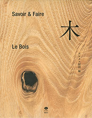 Savoir & Faire 木 (講談社選書メチエ)