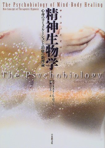 精神生物学(サイコバイオロジー): 心身のコミュニケーションと治癒の新理論