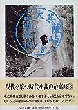 大菩薩峠〈8〉 (ちくま文庫)